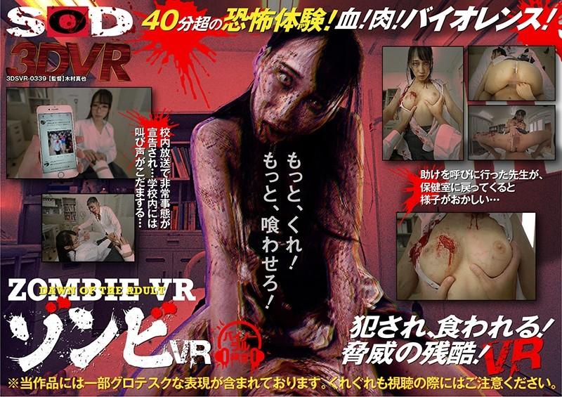 【VR】ゾンビVR