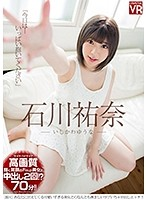 【VR】[長尺]石川祐奈 あなたに甘えてくる可愛いすぎる美女とのなんとも羨ましいラブいちゃ中出しエッチ!