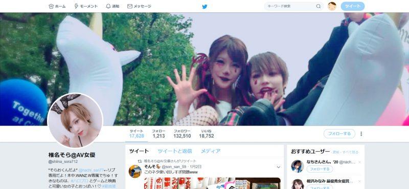 椎名そらのツイッター