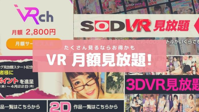 アダルトVR月額見放題サイトランキング【損したくない!】