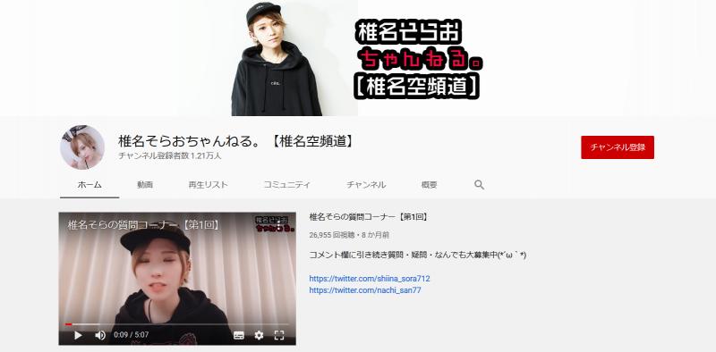 椎名そらのユーチューブチャンネル