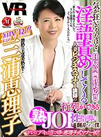 【VR】初VR!! 三浦恵理子 気が狂いそうなほど淫語責めしてくる人妻ビジネスマナー講師の行列ができる熟JOI性指導に翻弄される僕