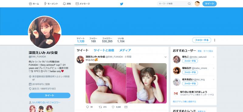 深田えいみのTwitter