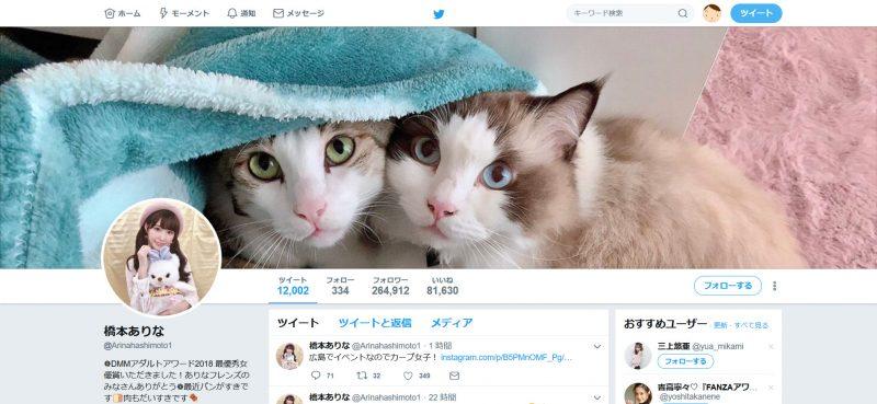 橋本ありなのTwitter