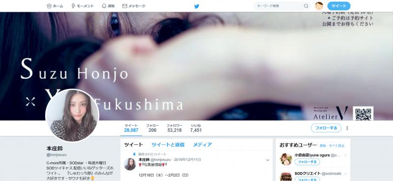 本庄鈴のツイッター