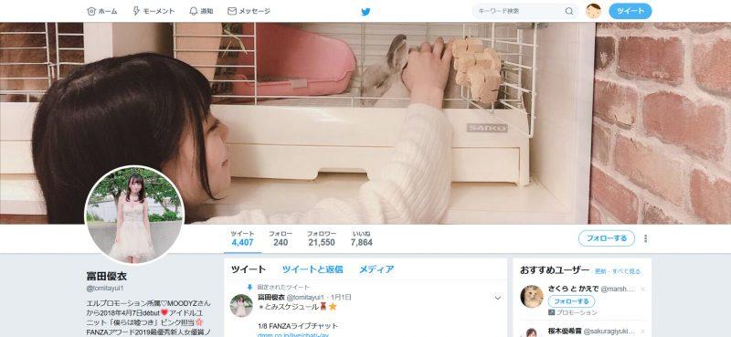 富田優衣のTwitter