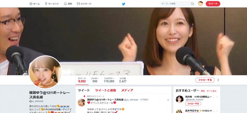 篠田ゆうのTwitter