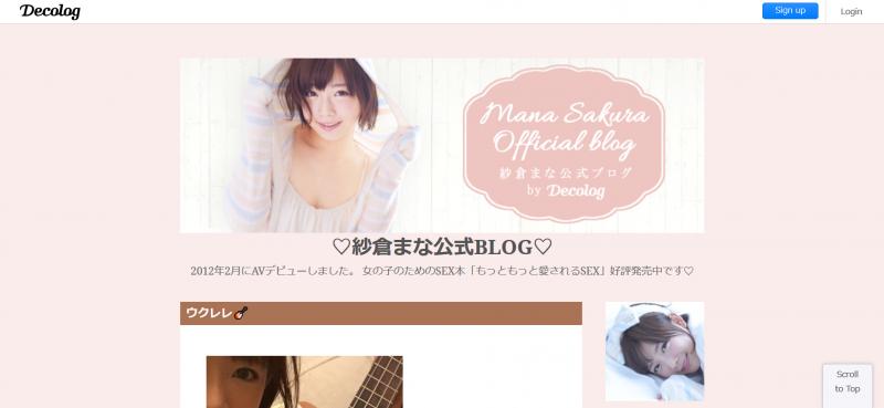 紗倉まなのブログ