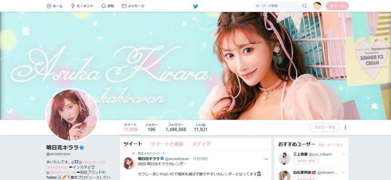 明日花キララのTwitter