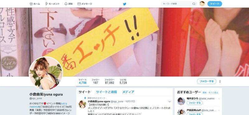 小倉由菜のTwitter