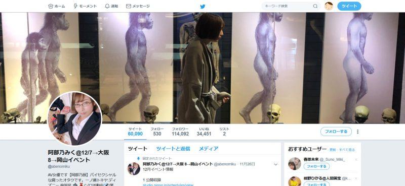 阿部乃みくのTwitter