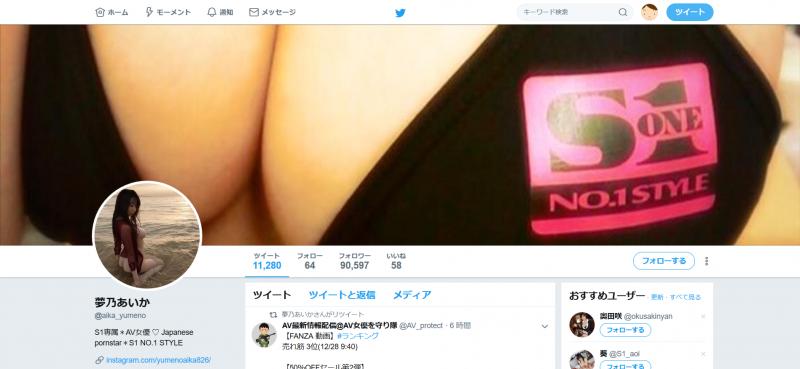 夢乃あいかのTwitter