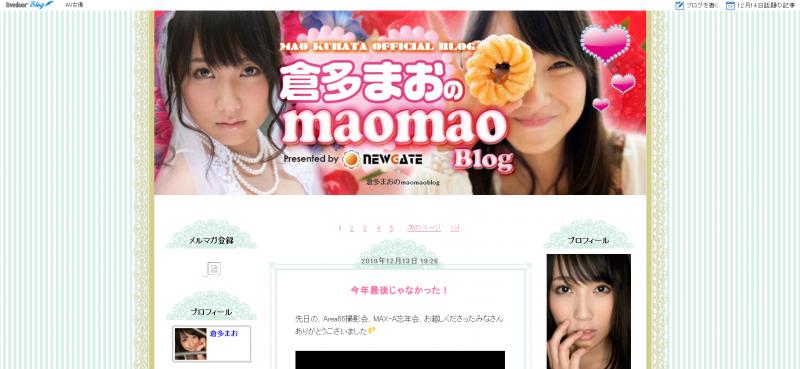 倉多まおのブログ