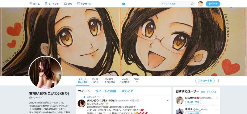 古川いおりのツイッター