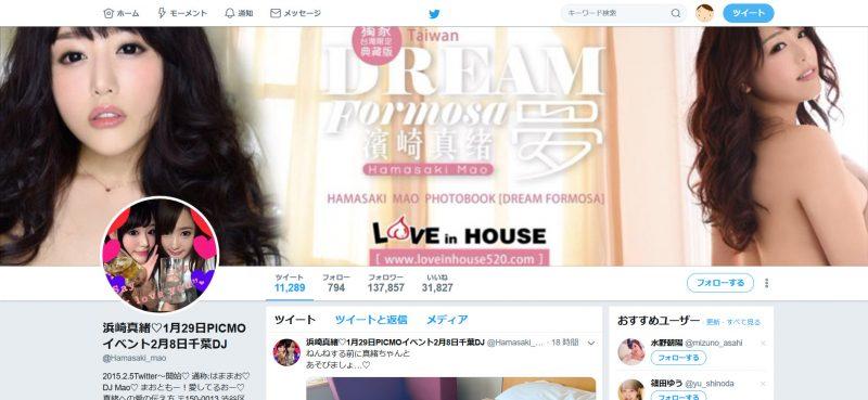 浜崎真緒のツイッター
