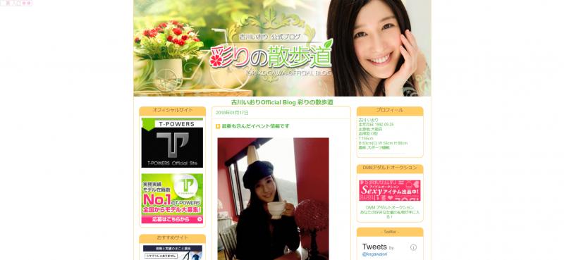 古川いおりのブログ