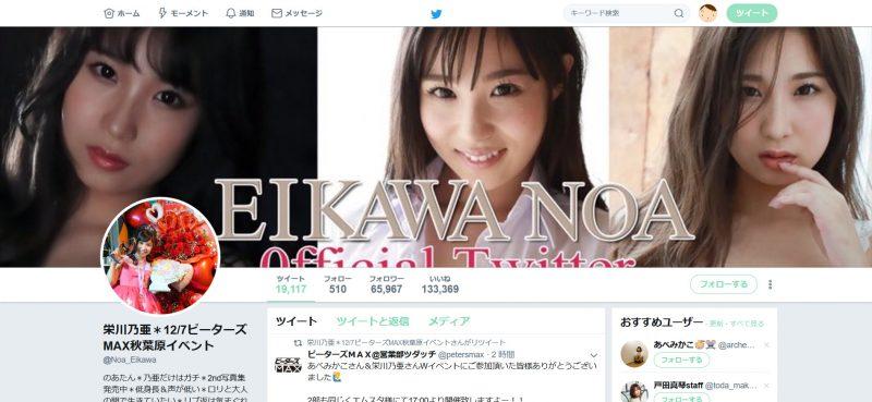 栄川乃亜のTwitter