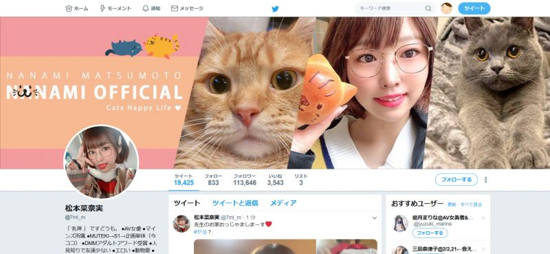 松本菜奈実のツイッター