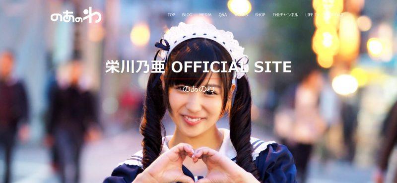 栄川乃亜のブログ