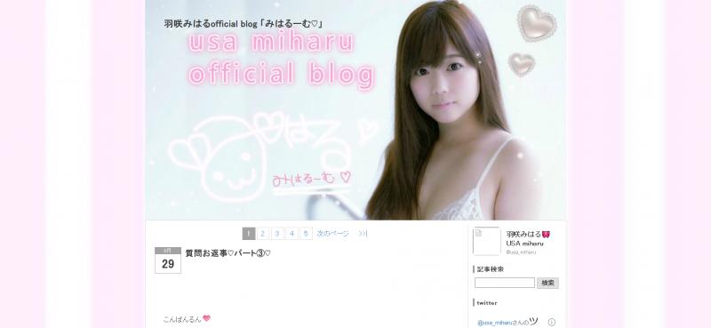 羽咲みはるのブログ
