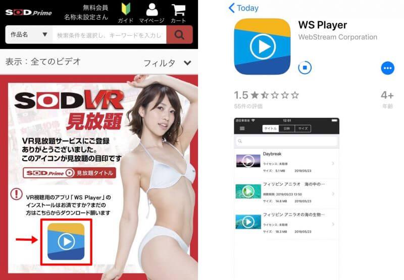 SODVR見放題のアプリ画面