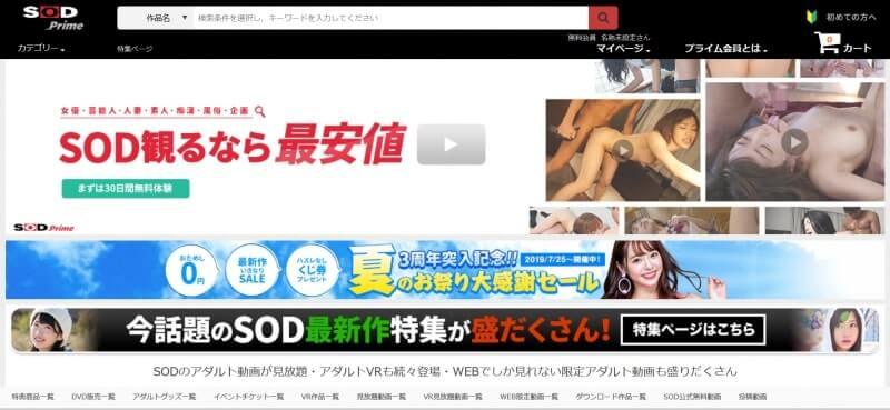SODのトップページ