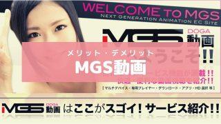 MGS動画のVRサービスをレビュー!【プレステージグループ】