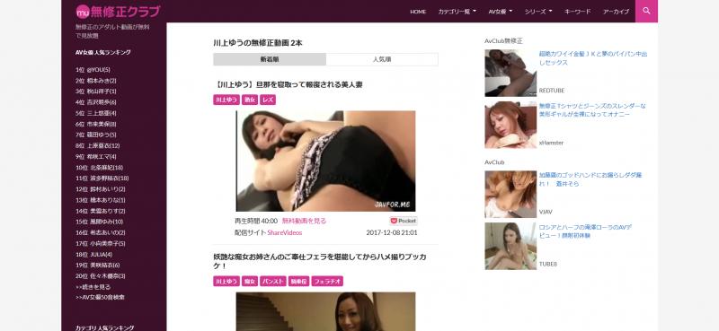 川上ゆうの無修正動画