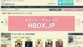 HBOX.JPのエロVRをレビュー!【豊富なサンプル動画】