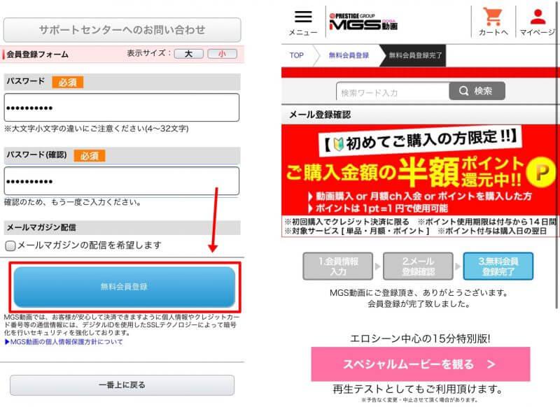 MGS動画の新規登録手順