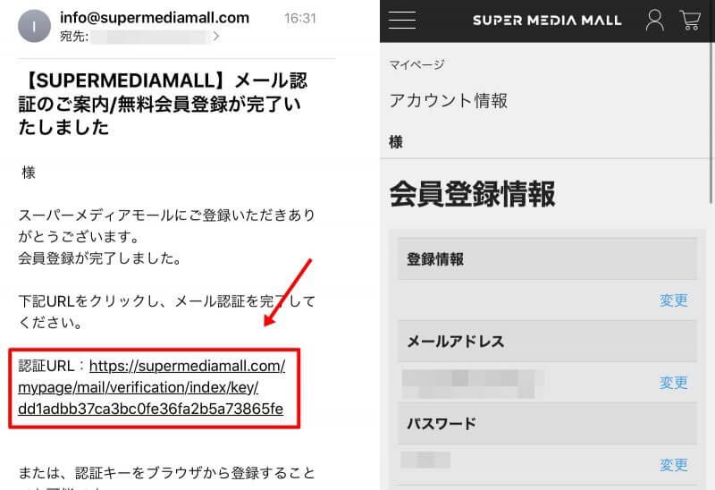 スーパーメディアモールの新規登録