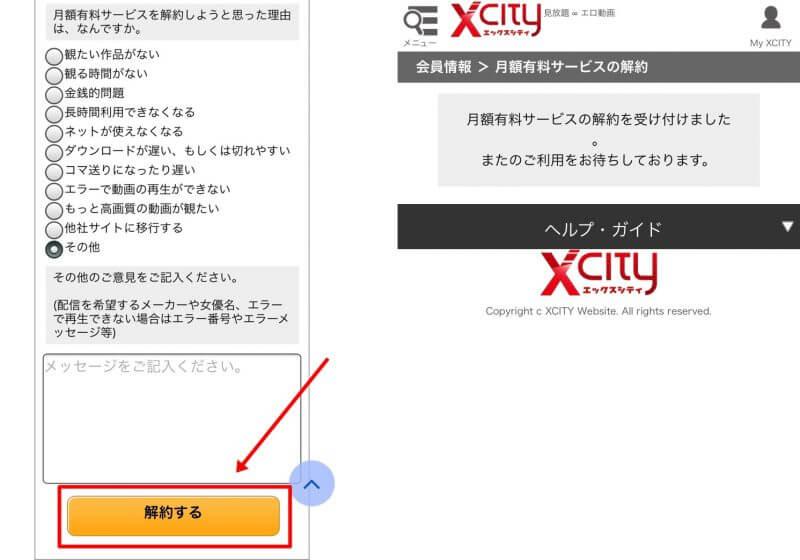 XCITYの解約バナー