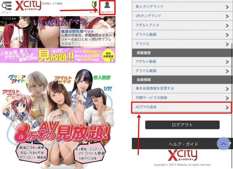 XCITYの解約確認画面