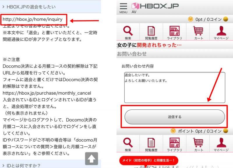 HBOXの退会の送信ボタン