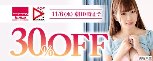 h.m.p・カマタ映像30%OFF