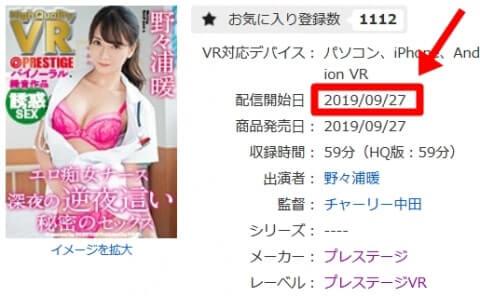 MGS動画の発売日