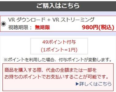 MGS動画のVR購入画面