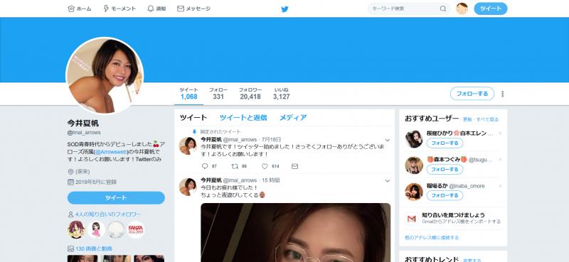 今井夏帆のツイッター