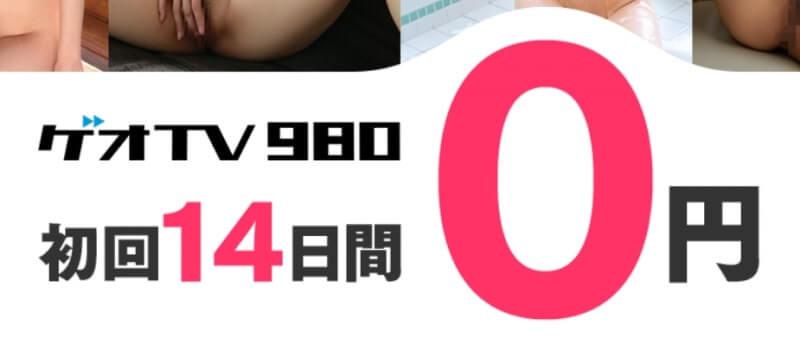 ゲオTV980の画面