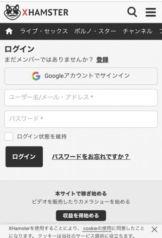 xHamsterの申し込み画面