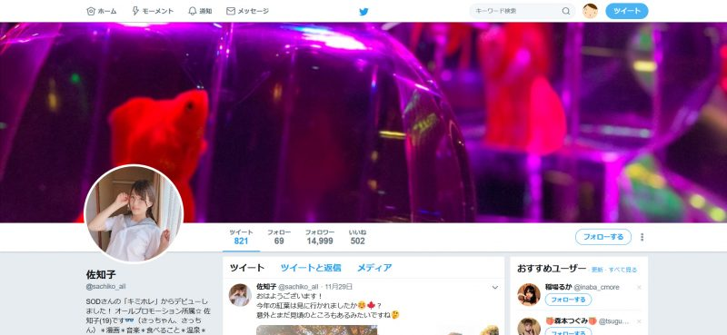 佐知子のTwitter