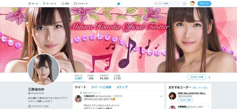 三原ほのかのTwitter