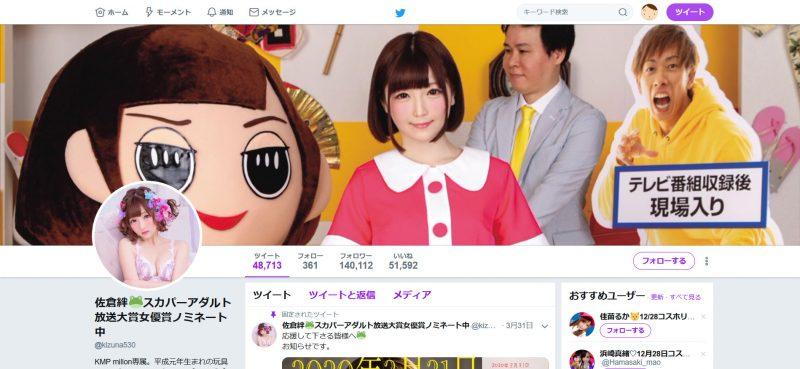 佐倉絆のTwitter
