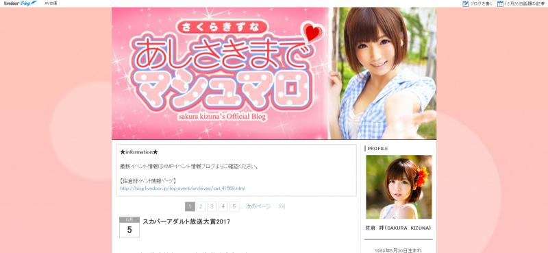 佐倉絆のブログ