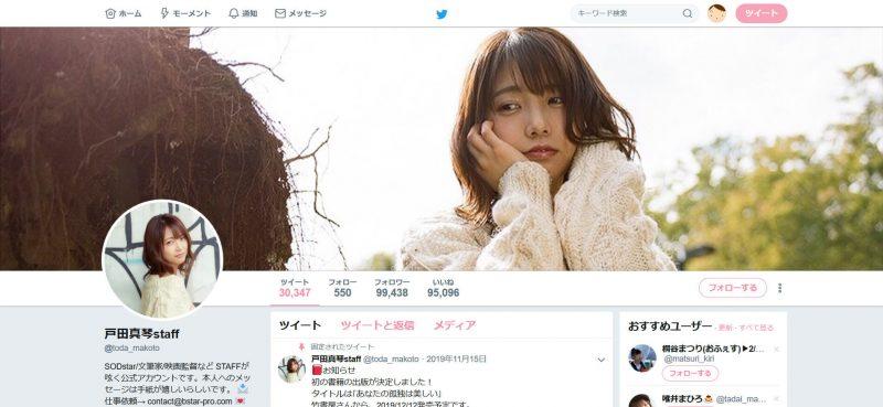 戸田真琴のTwitter
