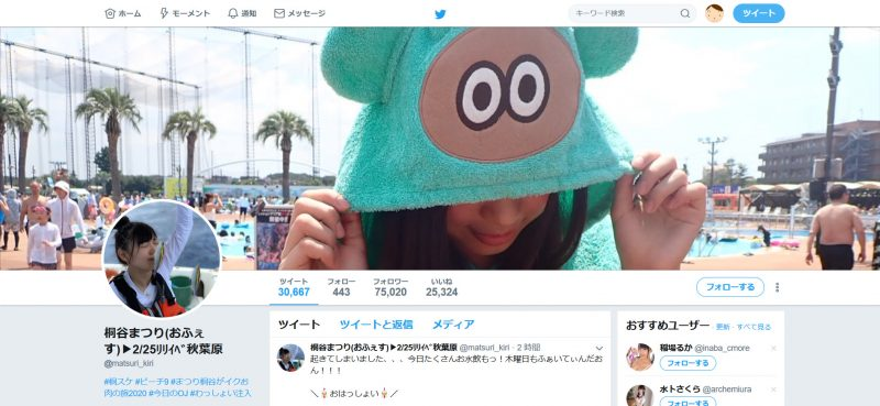 桐谷まつりのツイッター