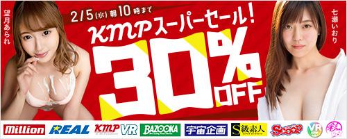 KMPグループ&VR30%OFF